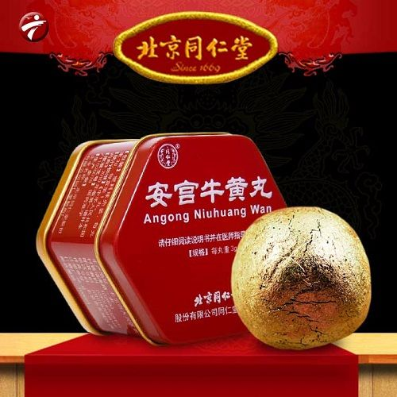 An Cung Ngưu Hoàng Hoàn hộp thiếc đỏ ĐNĐ | Angong Niuhuang Wan