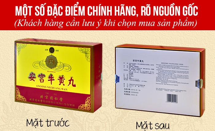 Viên an cung ngưu hoàn đai vàng Đồng Nhân Đường Bắc Kinh A006 1