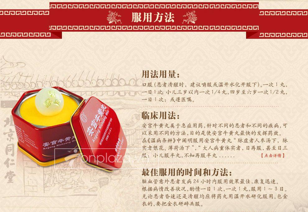 An cung ngưu hoàng hoàn Đồng Nhân Đường đặc biệt hộp thiếc đỏ
